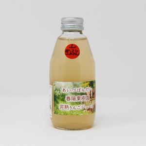 「春陽果樹園」あいづばんだい 完熟りんごジュース サンふじ 12本セット|localtoglobal