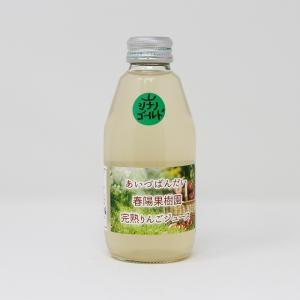 「春陽果樹園」あいづばんだい 完熟りんごジュース シナノゴールド 5本セット|localtoglobal