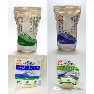 べこの乳セット 会津の雪1000g無糖×1、加糖×1、つまんでよいよい40g×3、熱してよいよい100g×2【レビューで10%オフクーポン】|localtoglobal