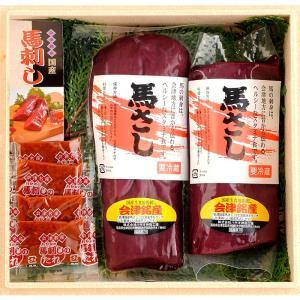 「ハヤオ」「ギフトセット」会津名産馬肉刺身2本セット「お歳暮・お中元おすすめ」|localtoglobal