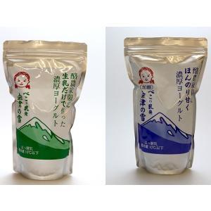 べこの乳発 会津の雪 1000gパウチ入り 加糖と無糖のセット 会津中央乳業 ヨーグルト localtoglobal