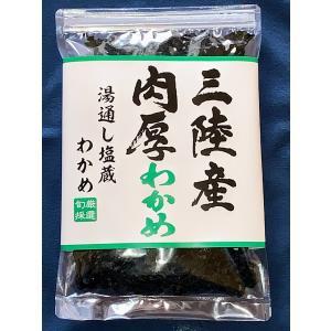 【川村海産】三陸産 肉厚わかめ 3袋セット|localtoglobal