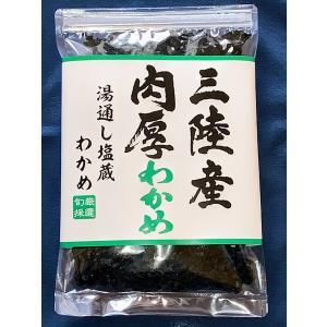 【川村海産】三陸産 肉厚わかめ 5袋セット|localtoglobal