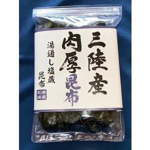 【川村海産】三陸産 肉厚昆布 5袋セット|localtoglobal