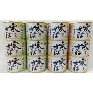 【高木商店】寒さば水煮6缶/味噌煮6缶セット|localtoglobal