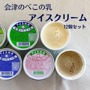 べこの乳 アイスクリーム 12個セット【会津中央乳業】|localtoglobal