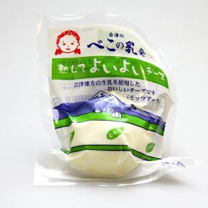 「会津中央乳業」べこの乳発 熱してよいよいチーズ100g×3個セット (モッツァレラチーズ) localtoglobal