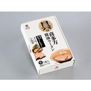 「河京」具付喜多方醤油ラーメン2食 localtoglobal