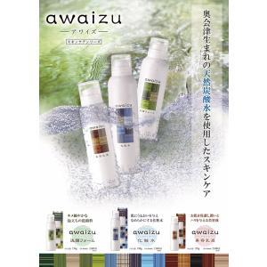 awaizu 天然炭酸のスキンケアセット 「洗顔フォーム・化粧水・美容乳液」 奥会津金山の天然炭酸水を使用|localtoglobal