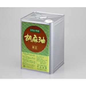 「平出油屋」平出の胡麻油(ごま油) 16.5kg(缶)|localtoglobal