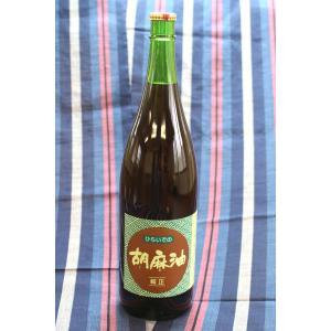 「平出油屋」平出の胡麻油(ごま油) 1650g(瓶)|localtoglobal