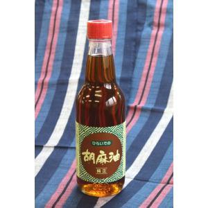 「平出油屋」平出の胡麻油(ごま油) 330g(瓶)|localtoglobal