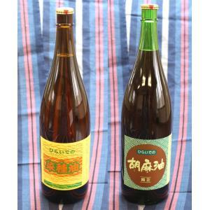 「平出油屋」平出の菜種油(なたね油) 1650g(瓶)×胡麻油(ごま油) 1650g(瓶)|localtoglobal