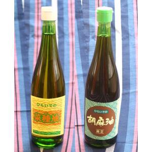 「平出油屋」平出の菜種油(なたね油) 660g(瓶)×胡麻油(ごま油) 660g(瓶)|localtoglobal