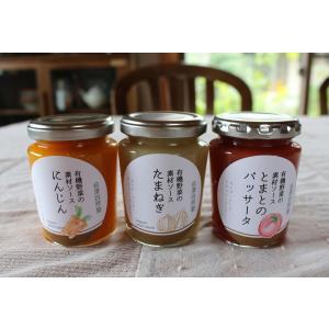 100%オーガニック!会津自然塾☆有機野菜の素材ソース 3種セット localtoglobal