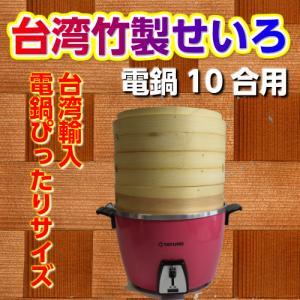 台湾 竹製 せいろ 蒸し器 大同電鍋 10合炊き 10人用 サイズ 8.8寸 台湾 大同 電鍋 周辺...