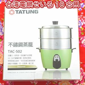 【新入荷】蒸し器3点セット ステンレス せいろ TATUNG TAC-S02 台湾電鍋10人用に合う...