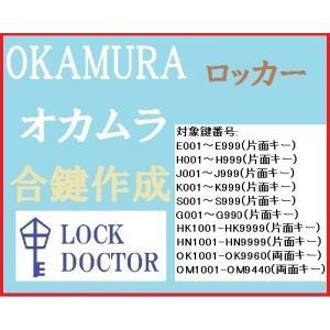 OKAMURA(オカムラ)ロッカー 合鍵 スペアキー E印 H印 J印 K印 S印 G印 OK印 O...