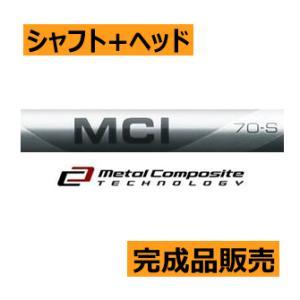フジクラ MCI 50・60・70・80 アイアン用カーボンシャフト|lockon