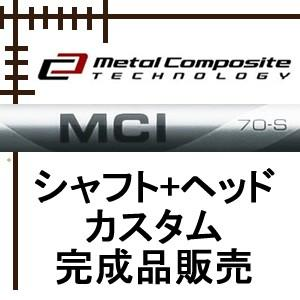 フジクラ MCI 90・100・110 アイアン用カーボンシャフト|lockon