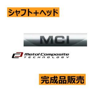 フジクラ MCI 120 アイアン用カーボンシャフト|lockon