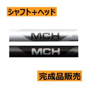 フジクラ MCH ユーティリティ用カーボンシャフト|lockon