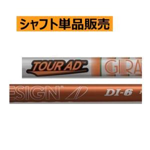 グラファイトデザイン ツアーAD DIカーボンシャフト|lockon