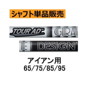 グラファイトデザイン ツアーAD 65TYPEII・75・85・95 アイアン用カーボンシャフト|lockon