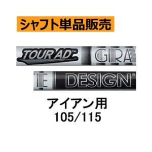 グラファイトデザイン ツアーAD 105・115 アイアン用カーボンシャフト|lockon