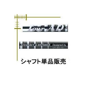 グラファイトデザイン ツアーAD UTカーボンシャフト|lockon