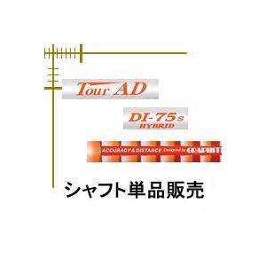 グラファイトデザイン ツアーAD DIハイブリッドカーボンシャフト|lockon