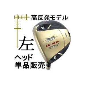 レフティ jBEAM CRZ-435II ドライバー 高反発(Hi-COR)モデル ヘッド単体販売|lockon