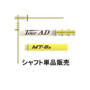 グラファイトデザイン ツアーAD MTカーボンシャフト