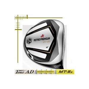 アストロツアー プレミアム WI460 ドライバー ツアーAD MTシリーズ カスタムモデル