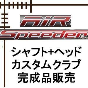 フジクラ エア スピーダー ドライバー用 シャフト+ヘッド カスタム完成品販売|lockon