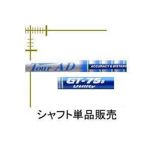 グラファイトデザイン ツアーAD GTユーティリティ カーボンシャフト|lockon