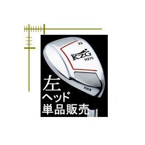 レフティ KZG H370 ツアー ユーティリティ ヘッド単体販売|lockon