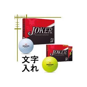 ブリヂストンゴルフ ジョーカー ボール 文字入れ オウンネーム 15年モデル|lockon