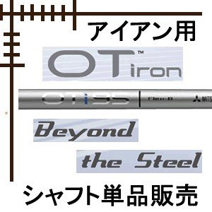 三菱レイヨン OT(on target) アイアン用カーボンシャフト|lockon