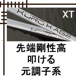 三菱レイヨン KUROKAGE クロカゲ XTカーボンシャフト|lockon