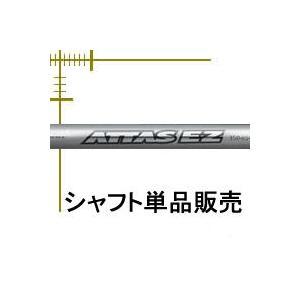 UST Mamiya アッタス EZ/HY 350/370 ハイブリッド用カーボンシャフト|lockon