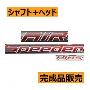 フジクラ エア スピーダー プラス ドライバー用 シャフト+ヘッド カスタム完成品販売|lockon