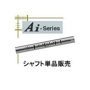 三菱レイヨン フブキ Ai IRON カーボンシャフト アイアン用|lockon