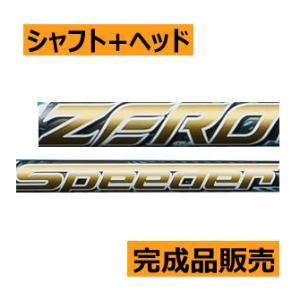 フジクラ ゼロ スピーダー シャフト+ヘッド カスタム完成品販売|lockon