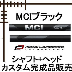 フジクラ MCI BLACK 80・100 アイアン用カーボンシャフト|lockon