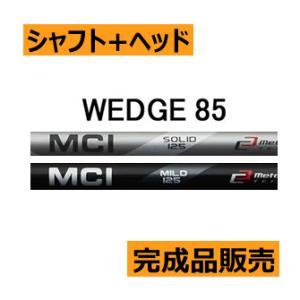 フジクラ MCI WEDGE 85 ソリッド/マイルド ウエッジ用カーボンシャフト|lockon