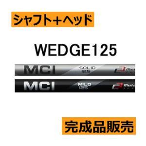 フジクラ MCI WEDGE 125 ソリッド/マイルド ウエッジ用カーボンシャフト|lockon