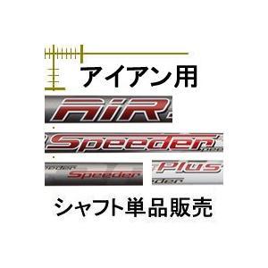 フジクラ エア スピーダー アイアン用 カーボンシャフト|lockon