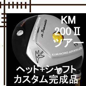 カムイワークス KM-200 FW フェアウェイウッド ヘッド+シャフト カスタムクラブ完成品|lockon
