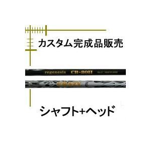 クレイジー REGENESIS CB-80 II シャフト+ヘッド カスタムクラブ完成品|lockon